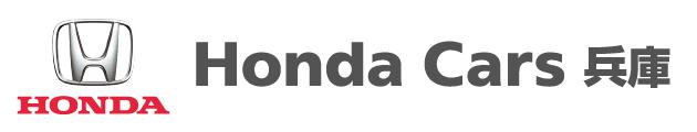 Honda Cars 兵庫 ロゴ
